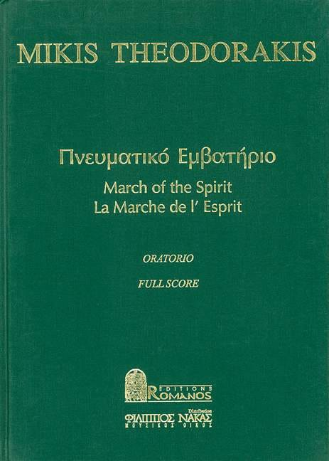 La Marche De L'esprit - Full Score - THEODORAKIS - laflutedepan.com