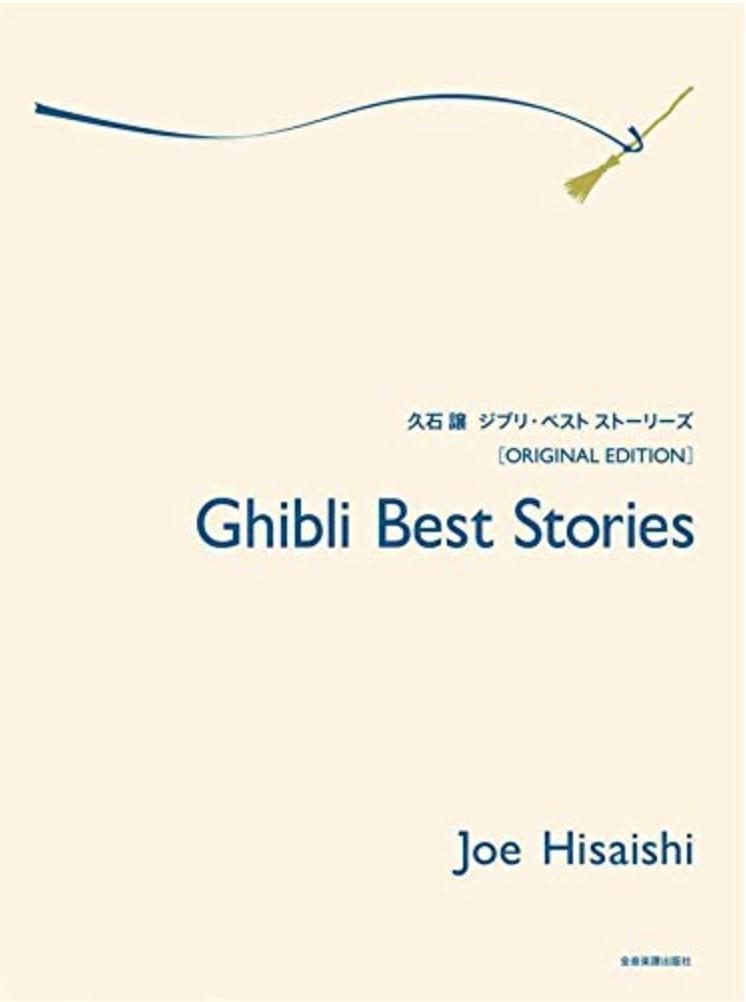 Ghibli Best Stories - Joe Hisaishi - Partition - laflutedepan.com
