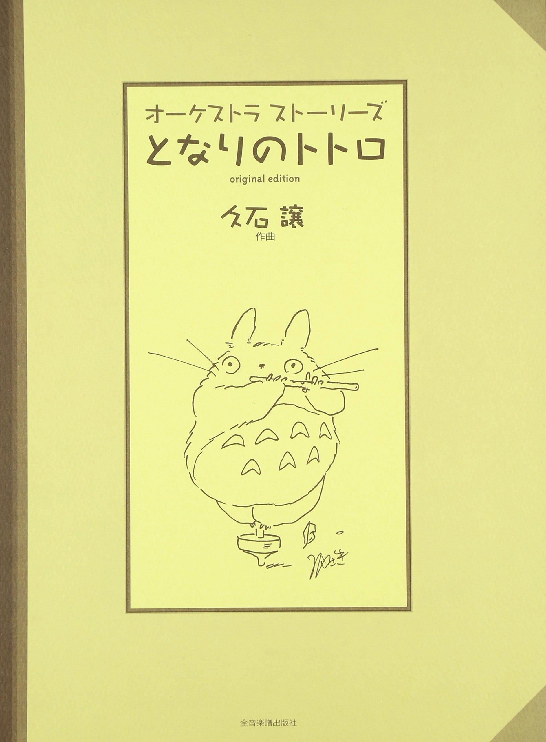 Mon Voisin Totoro - Conducteur - Joe Hisaishi - laflutedepan.com