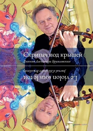 Alexandre BRUSSILOVSKY - Un violín bajo el techo - Livre - di-arezzo.es