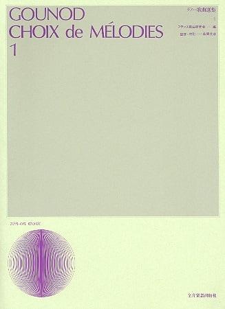 Mélodies Volume 1 - GOUNOD - Partition - Mélodies - laflutedepan.com